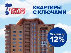 Квартиры с ключами в ЖК «Гусарская баллада» От 3,4 млн руб. Дома сданы.
